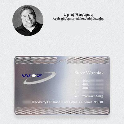 Սթիվ Վոզնյակ