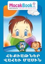 Mocak Book. գիրք Ձեր երեխայի մասին