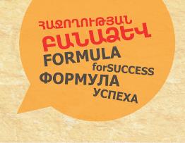 Հաջողության բանաձև, 2013