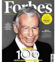 Կարդացեք Forbes