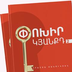 Գիրք Փոխիր կյանքդ-2