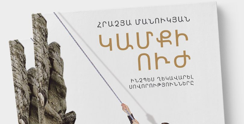 «Կամքի ուժ» գիրք