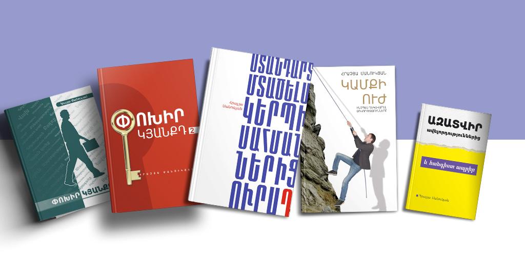 Գրքեր Հրաչյա Մանուկյան